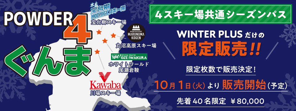 POWDER4 ぐんま「4スキー場共通シーズンパス」限定販売!!