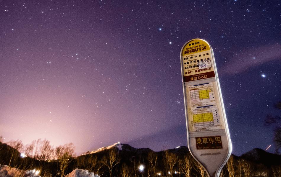 志賀高原の素敵な星空