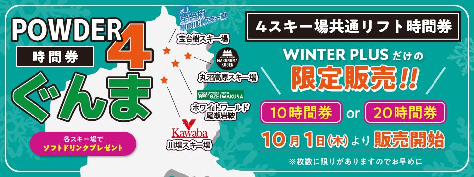 POWDER4 ぐんま「4スキー場共通リフト時間券」限定販売!!